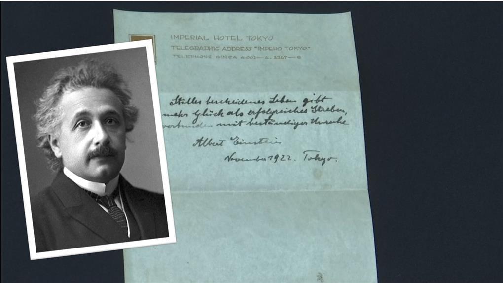比諾貝爾獎金高的小費!愛因斯坦親寫「這句話」 字條4700萬拍出