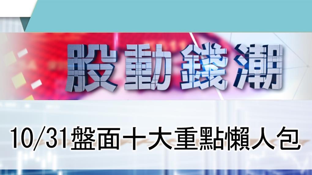 【股動錢潮】10/31盤面重點懶人包