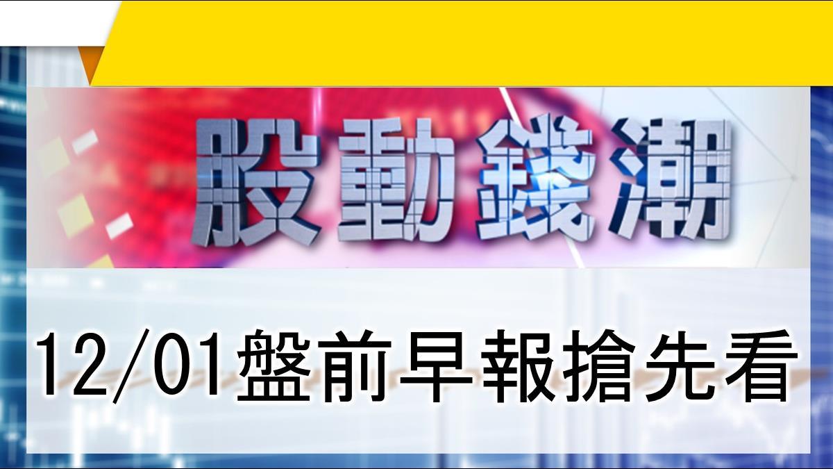 【股動錢潮】 外資棄守 期貨大布空 12/01盤前早報搶先看