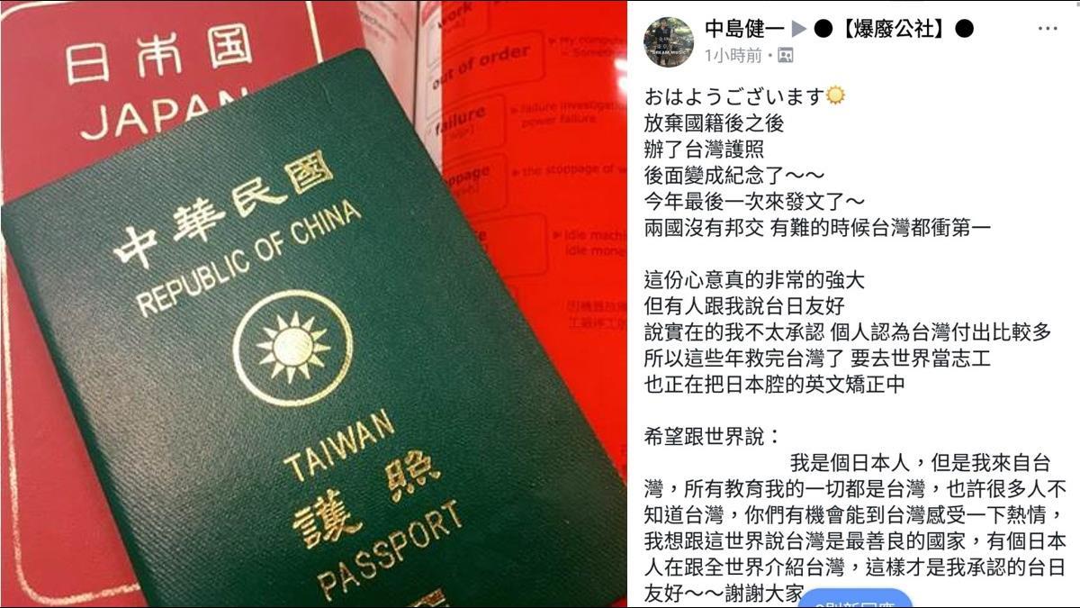 「這是很棒的國家」他棄日本籍成為台灣人 網友讚爆!