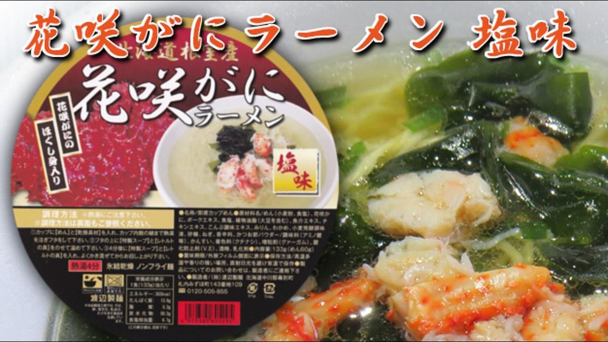 PK韓國龍蝦泡麵!北海道花咲蟹泡麵主打「吃得到螃蟹原型」