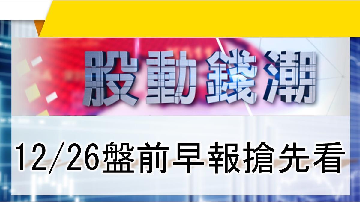【股動錢潮】 獨董大逃亡 3年半270人請辭 12/26盤前早報搶先看