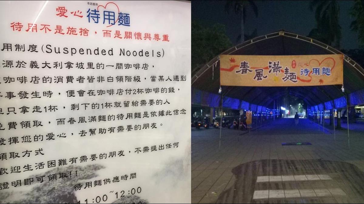 屏東待用麵被吃倒...台灣「奧客文化」是扼殺善心好意的元兇?