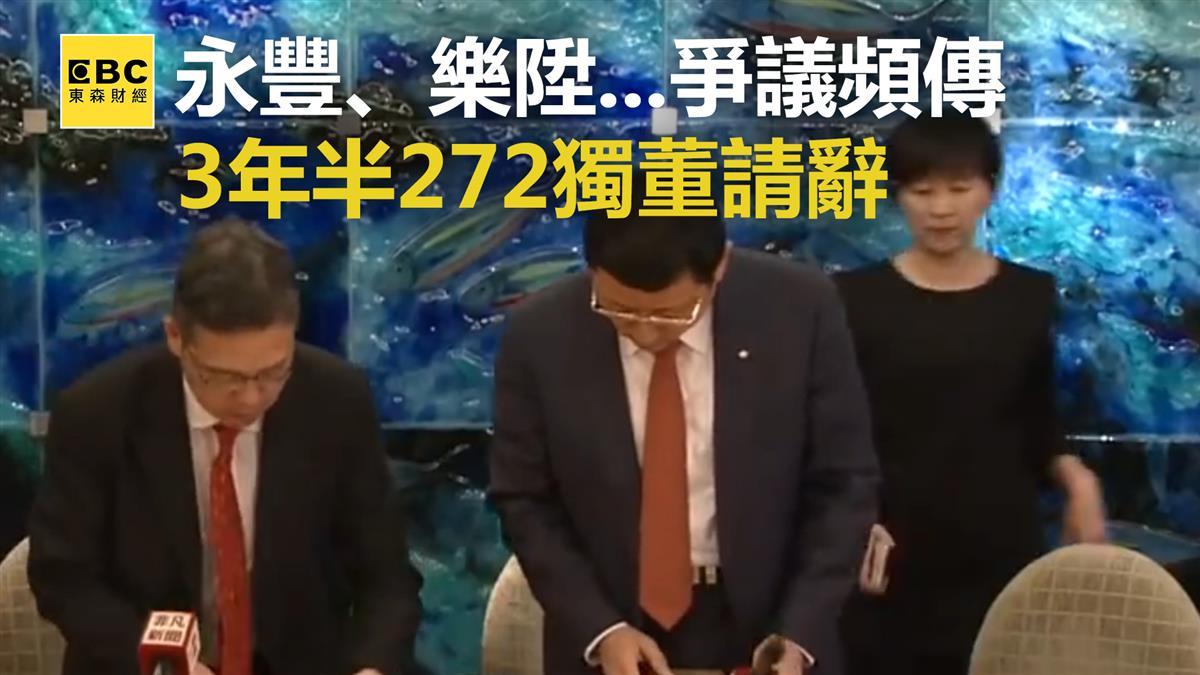 永豐、樂陞...爭議頻傳 3年半272獨董請辭