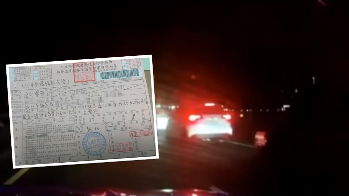 跨年煙火太美...駕駛「臨停國道」欣賞 一整排都吃3千紅單