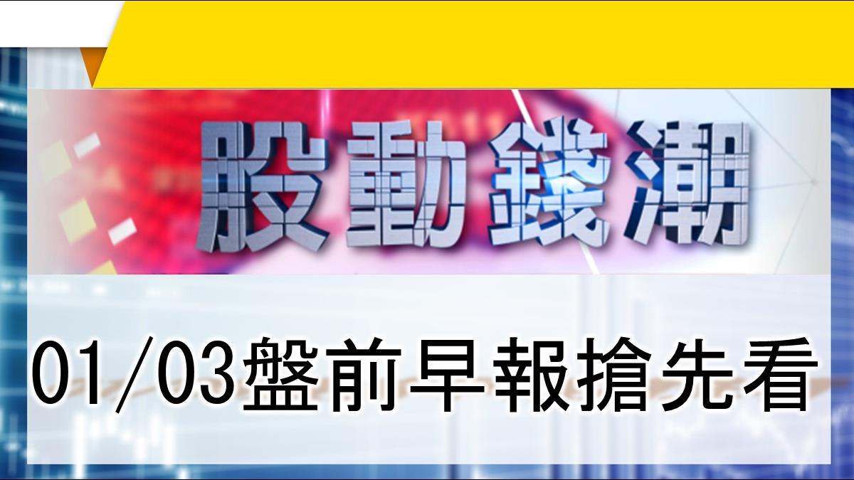【股動錢潮】 台積電展望佳 外資買超NO.1 01/03盤前早報搶先看