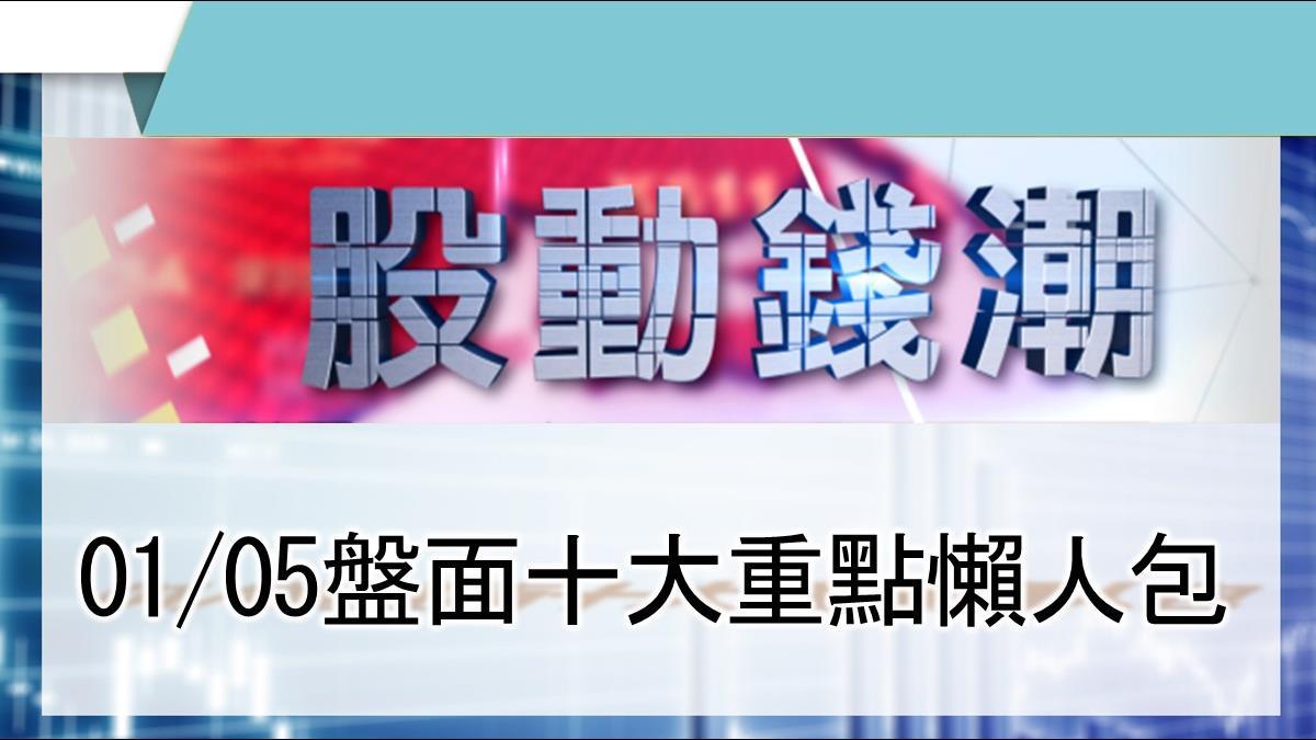 【股動錢潮】 油價創3年新高 直逼7字頭 01/05盤面重點懶人包