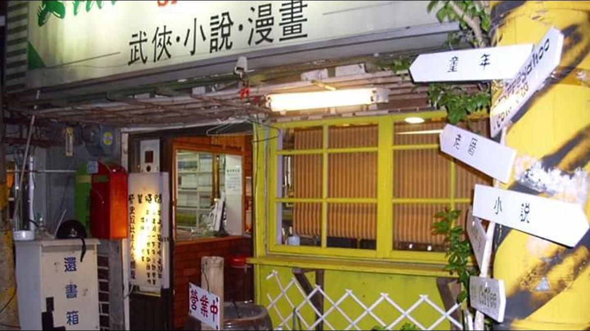 兼賣米也撐不住了…台南30年老字號三合院租書店無奈收攤