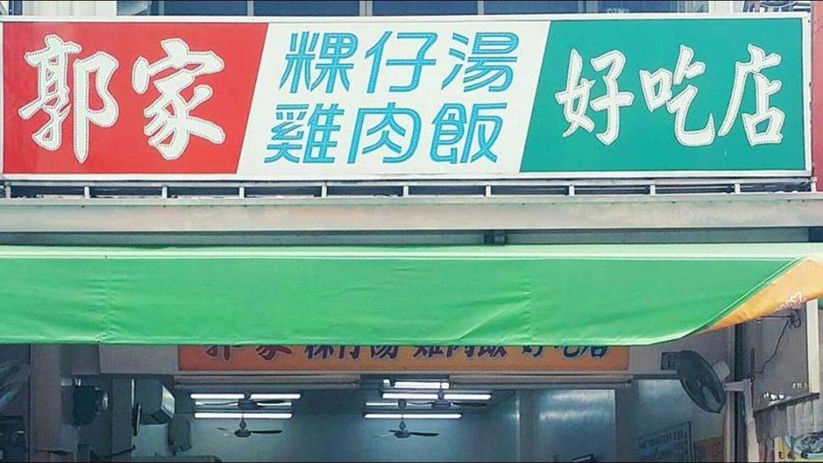 「生意好忘開發票」嘉義雞肉飯停業7天!網轟:錢都不會忘記收