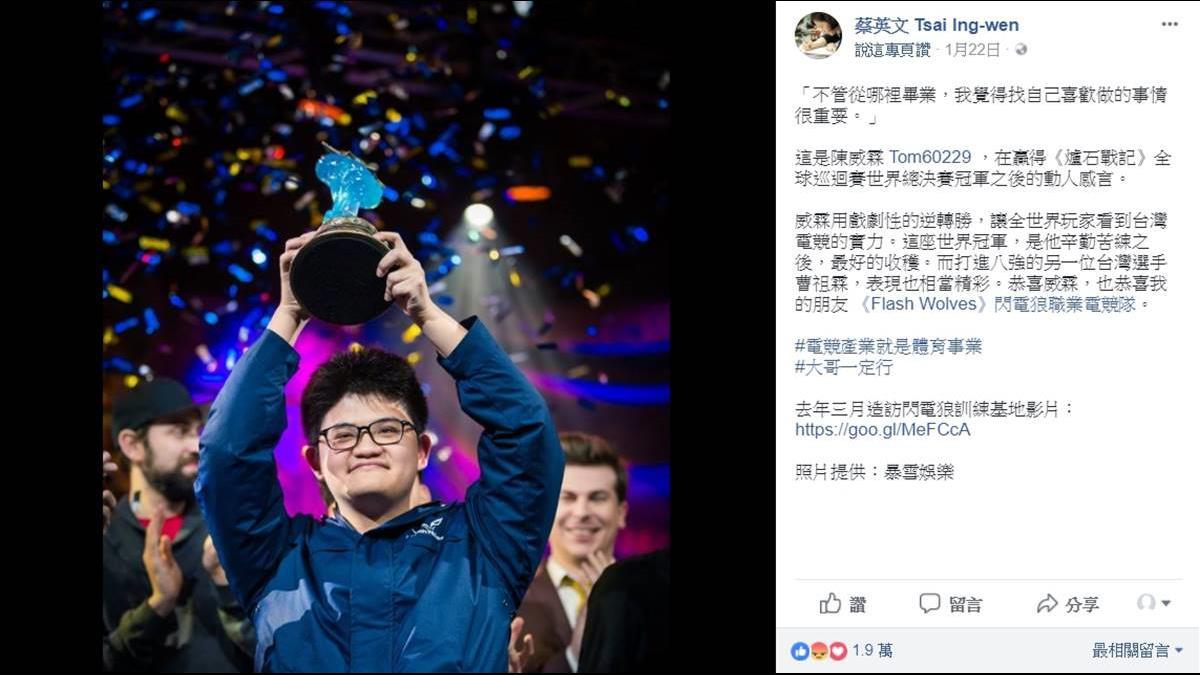 台灣電競產業起飛、再奪世界冠軍 蔡英文賀:恭喜我的朋友