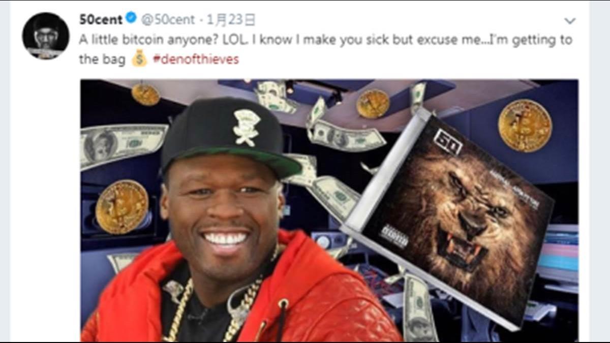 接受比特幣買專輯 饒舌歌手50 cent輕鬆成了百萬富翁