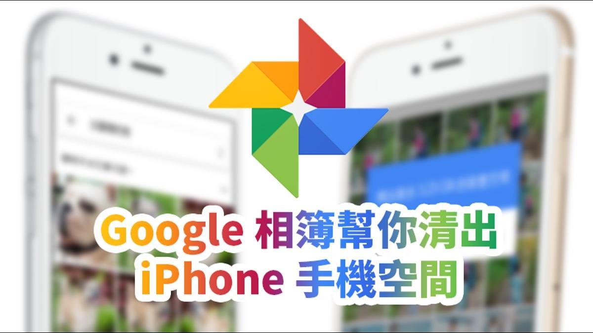 Google相簿備份教學:如何清出iPhone容量、正確刪除照片