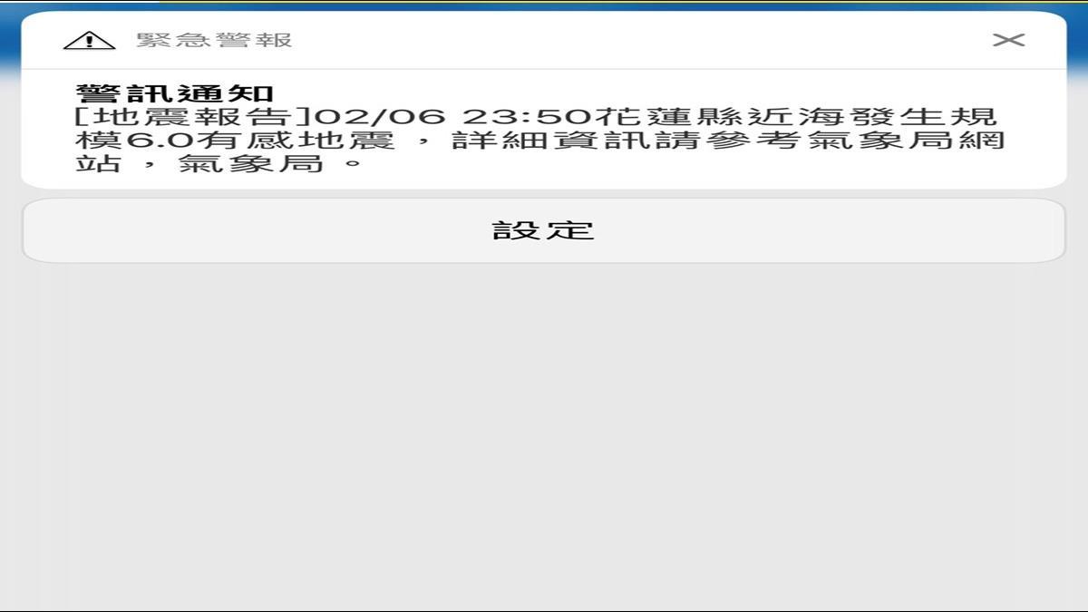 最新!花蓮近海規模6.0地震 全台有感搖晃
