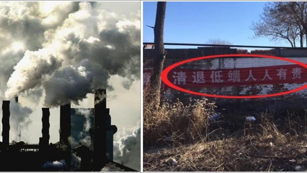 北京夢碎 清理完低端人口北京再驅逐500家「低端企業」