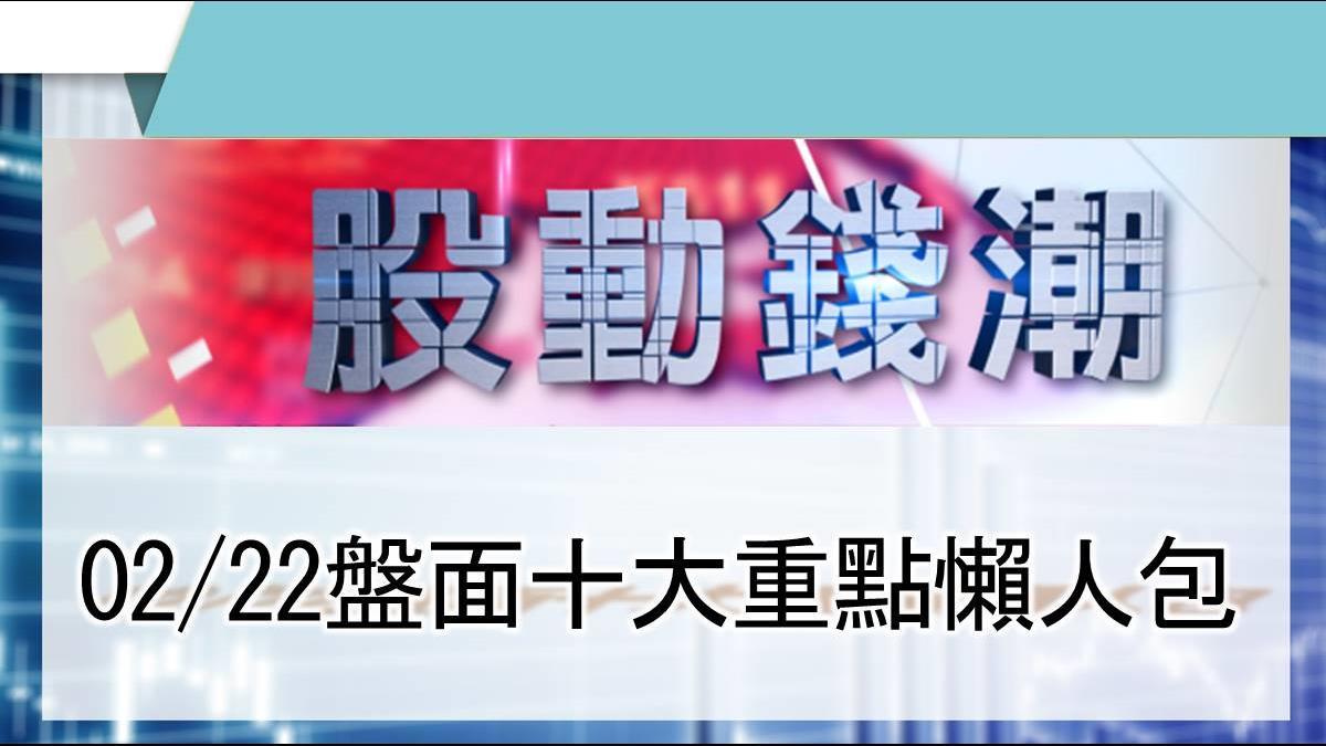【股動錢潮】3D感測旺 PA三雄嗨翻 02/22盤面重點懶人包
