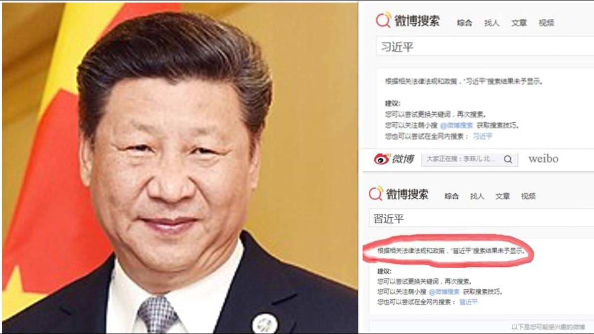 習近平「戊戌變法」取消連任限制!微博封鎖搜尋「習近平」