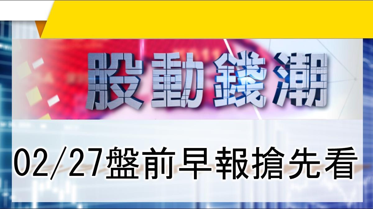 【股動錢潮】掌央行第一天 楊金龍嗆聲熱錢 02/27盤前早報搶先看