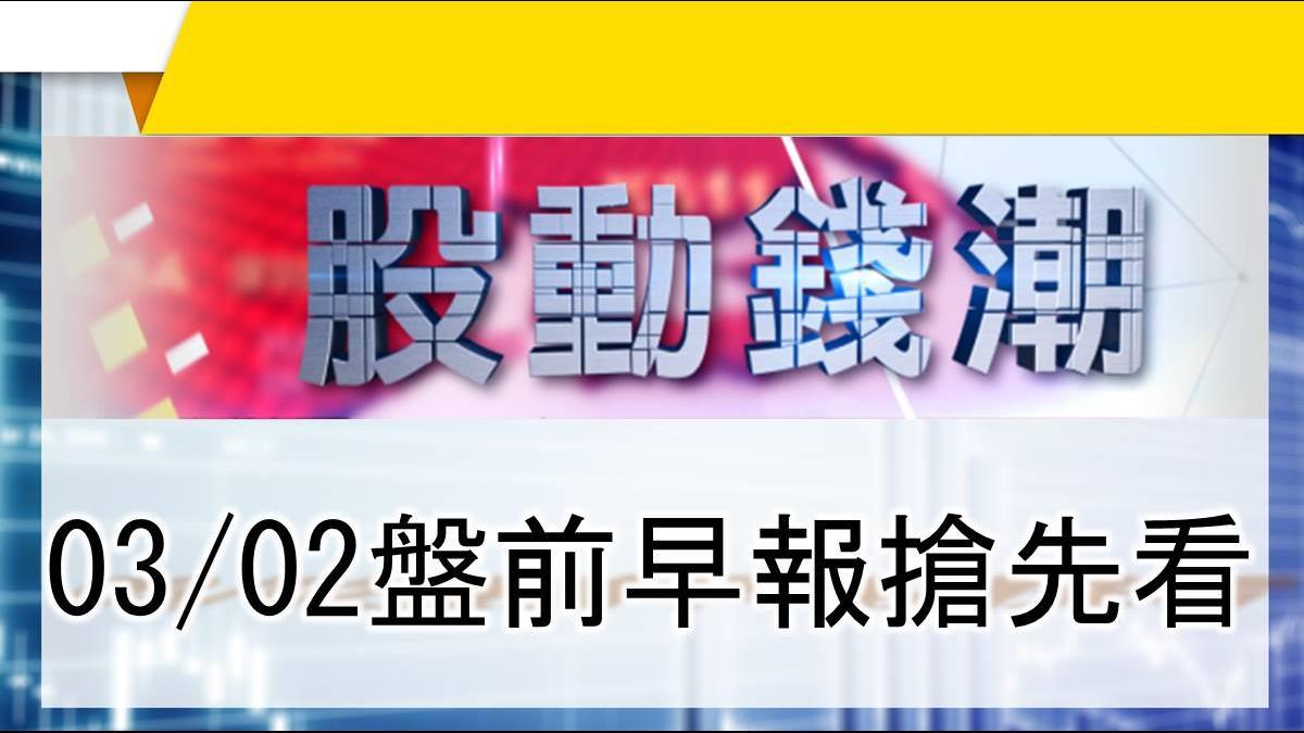【股動錢潮】楊金龍:溫和通膨是好的 台幣升值有助穩定物價 03/02盤前早報搶先看