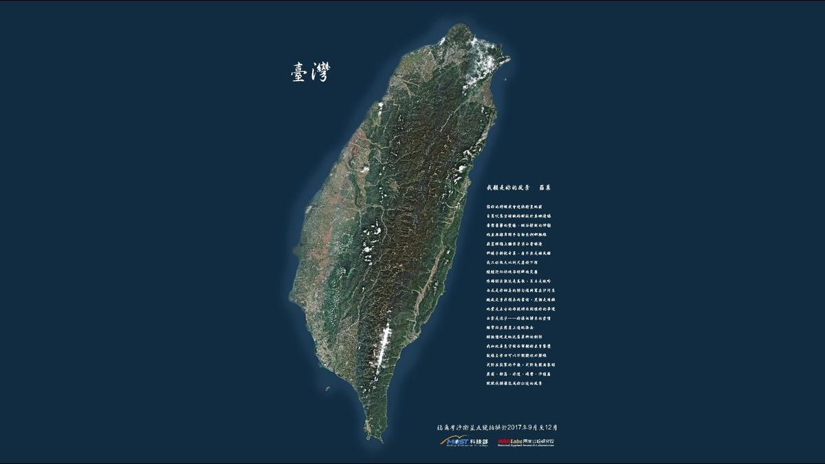 台灣好美!福衛5號近視「矯正」成功 市價30萬無雲圖擬免費送