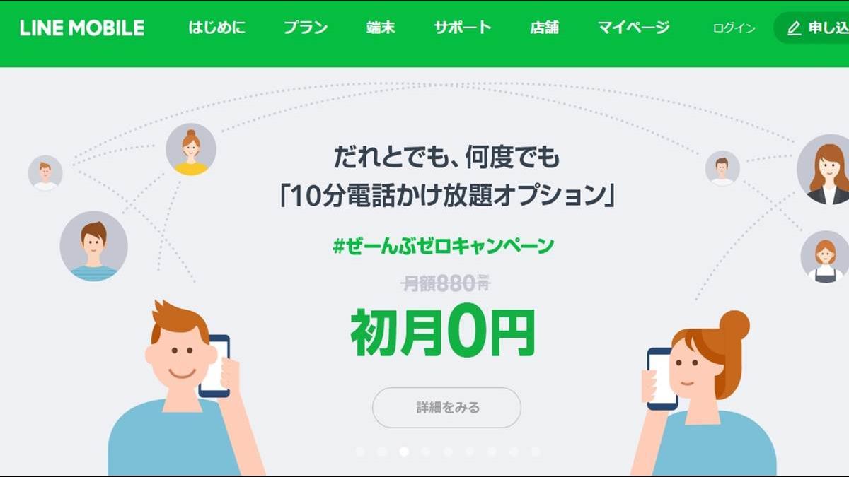 挑戰電信三龍頭?LINE宣布進軍電信業推出LINE MOBILE