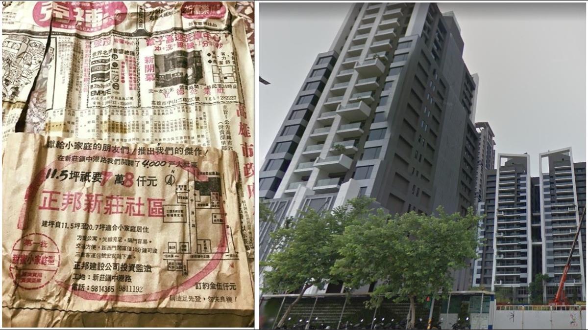 新莊公寓11.5坪只要7.8萬?民國63年報紙廣告令人好想哭