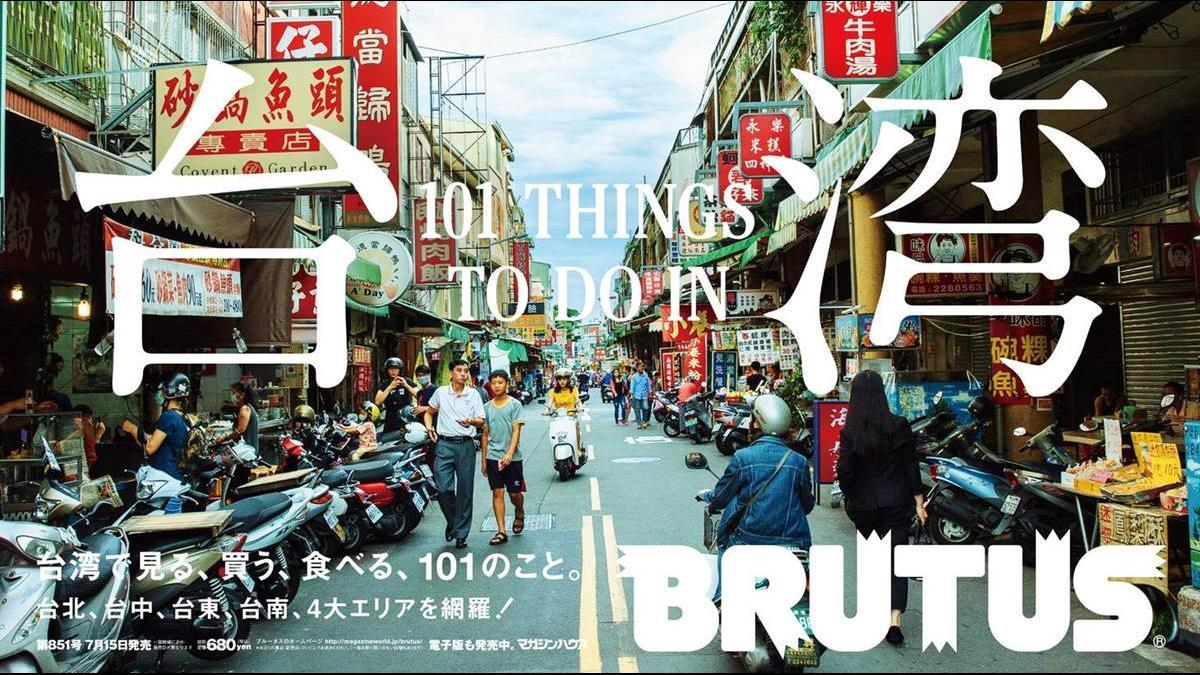 日雜誌BRUTUS狂推台灣旅遊 台南國華街二度登封面