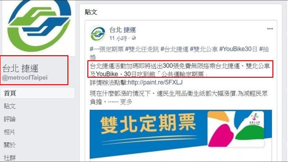 「送300張定期票」臉書出現詐騙粉專!北捷:別上當