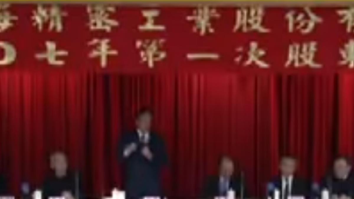FII掛牌小股東不及參與 郭台銘道歉