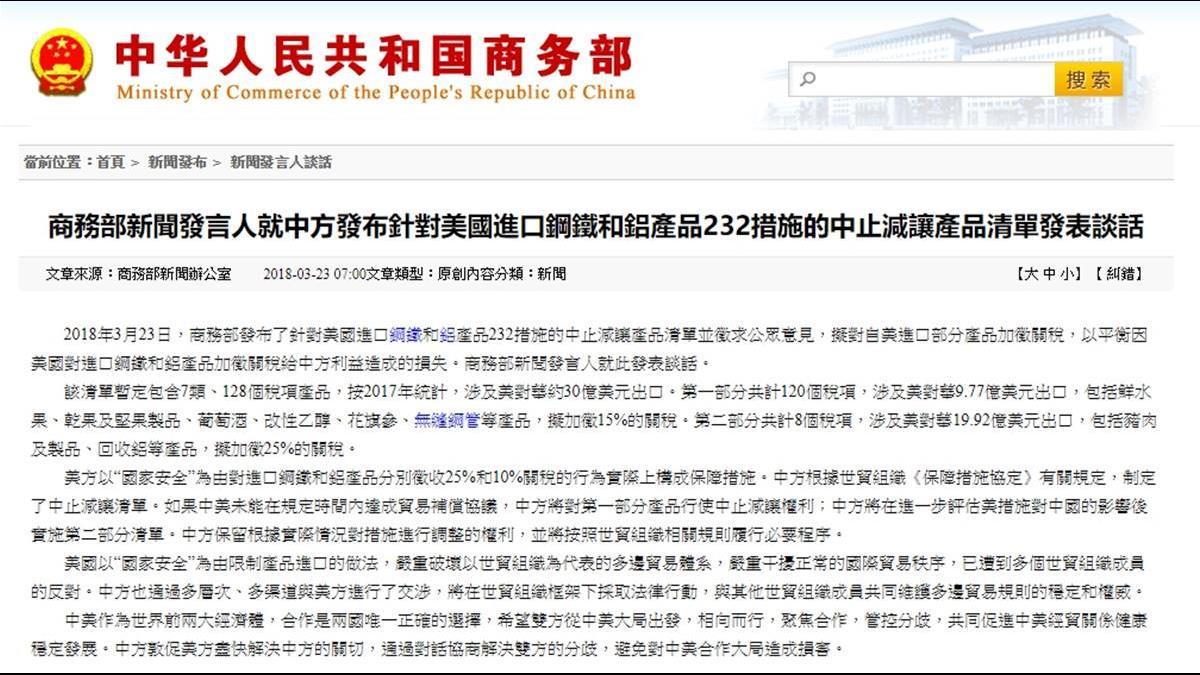陸商務部:我們不畏戰 宣布課徵美進口商品15-20%關稅