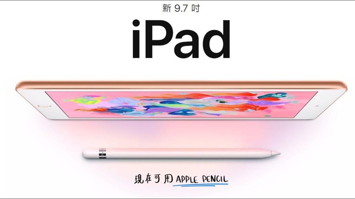 【影片】史上最便宜9.7吋iPad支援觸控筆!台灣售價曝光了
