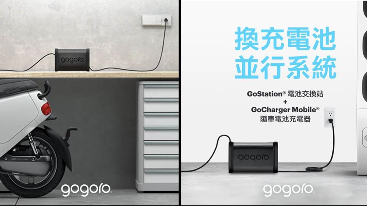 不怕找不到換電站了!Gogoro推出電池充電器 正式進軍東部