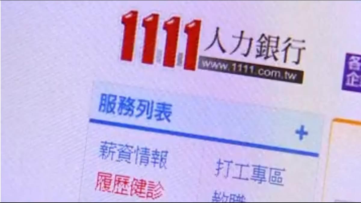 1111、104人力個資被客戶盜挖 「2萬筆資料」賣給保險業務