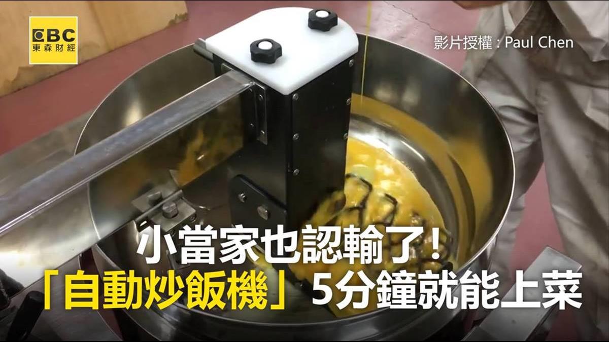 小當家也認輸了!「自動炒飯機」5分鐘就能上菜