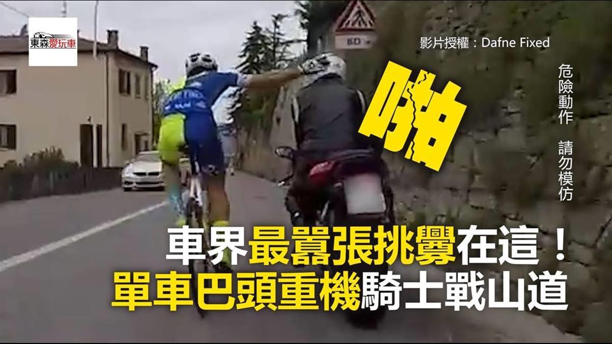 車界最囂張挑釁在這!單車巴頭重機騎士戰山道