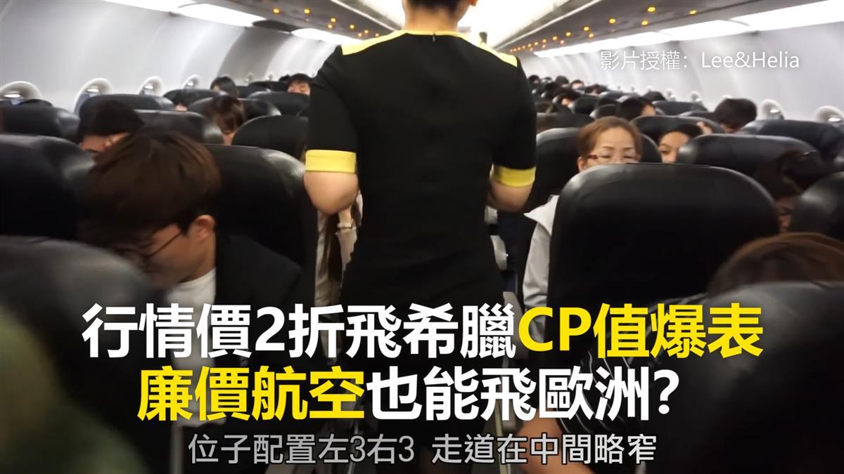 行情價2折飛希臘CP值爆表 廉價航空也能飛歐洲?