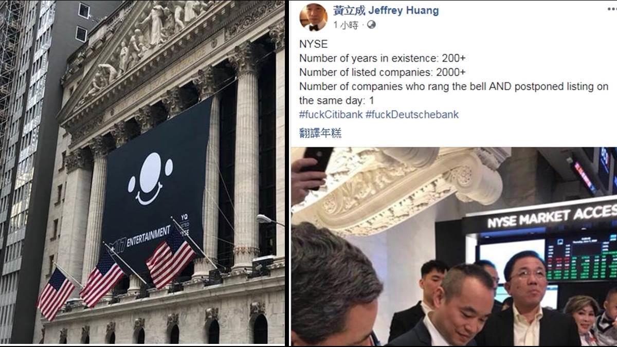 M17紐約證交所IPO遭遞延 黃立成在臉書怒譙券商F開頭字眼