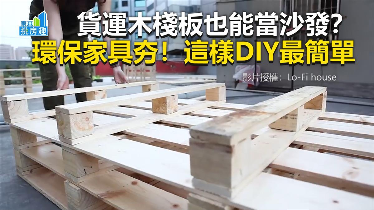 貨運木棧板也能當沙發? 環保家具夯!這樣DIY最簡單