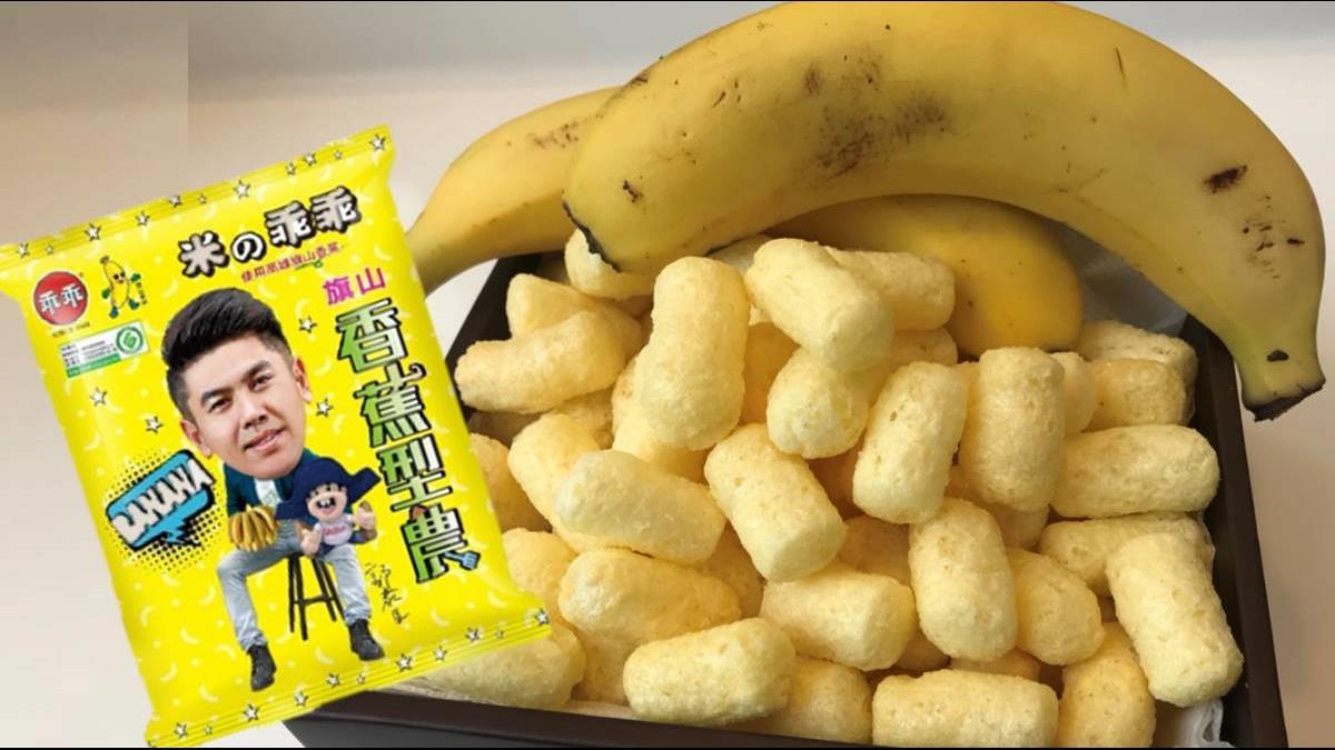 香蕉價格有救了!青農攜手乖乖推「香蕉口味」6/25開賣