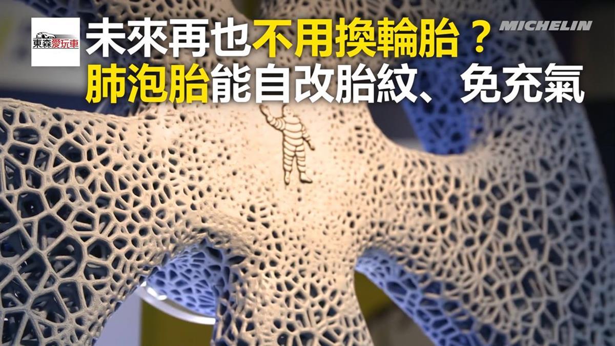 未來再也不用換輪胎?肺泡胎能自改胎紋、免充氣