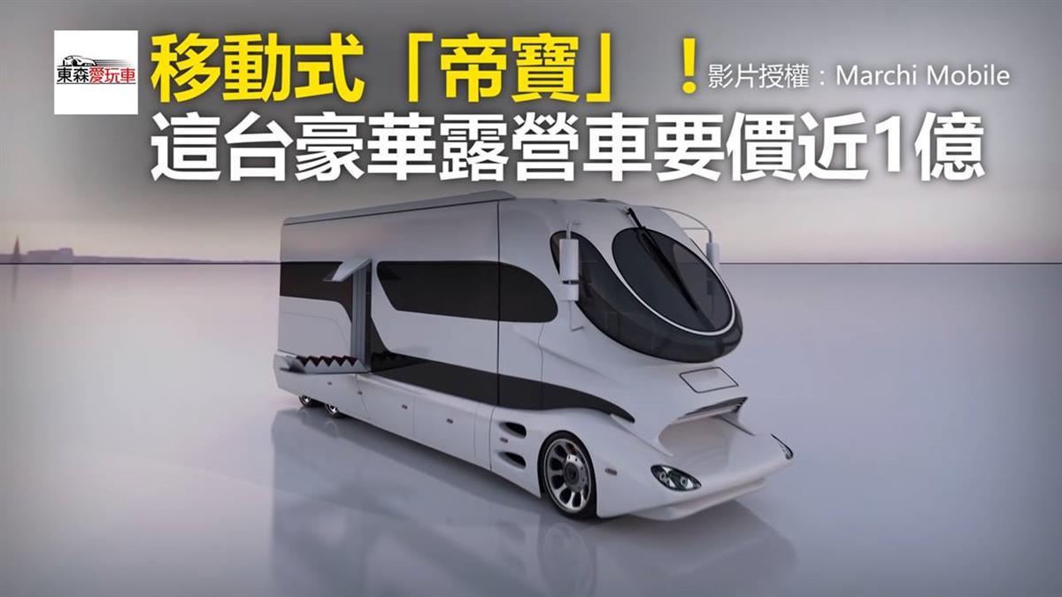 移動式「帝寶」! 這台豪華露營車要價近1億