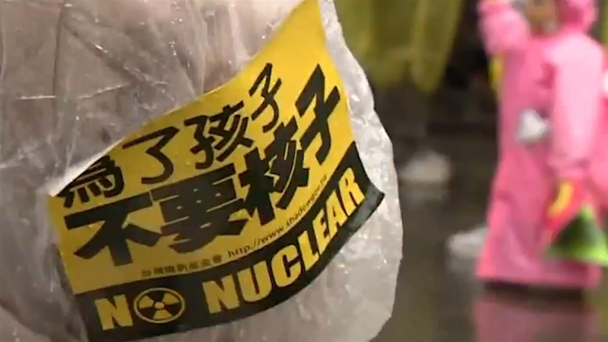非核家園是機會?是冒險? 三點總檢討