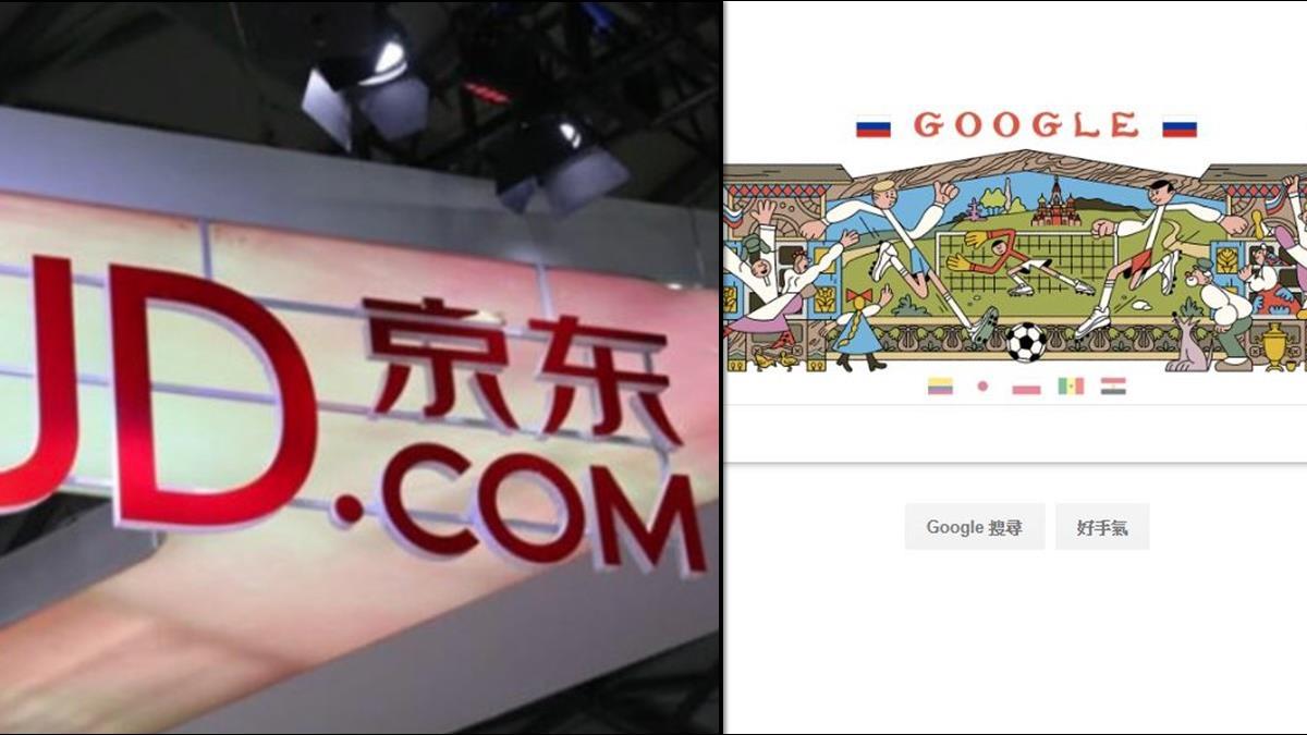 谷歌為何攜手京東?原來是劍指阿里巴巴、亞馬遜