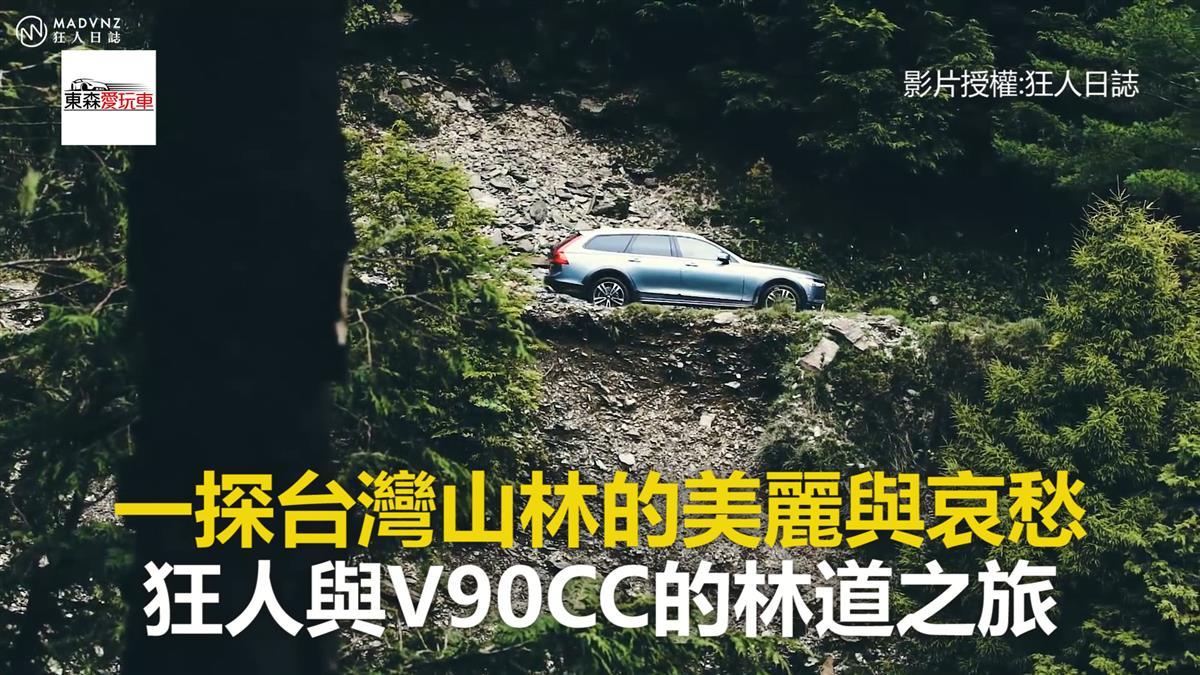 一探台灣山林的美麗與哀愁 狂人與V90CC的林道之旅