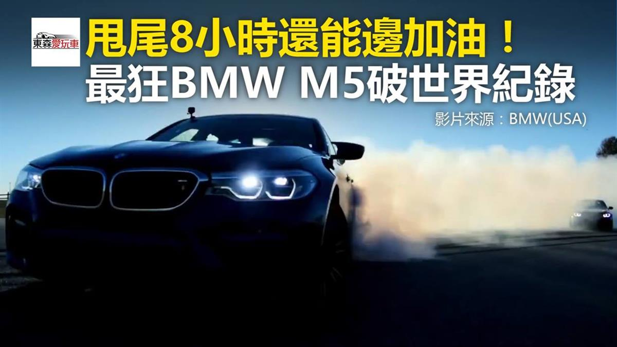 甩尾8小時還能邊加油! 最狂BMW M5破世界紀錄