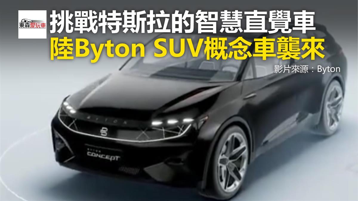 挑戰特斯拉的智慧直覺車 陸Byton SUV概念車襲來