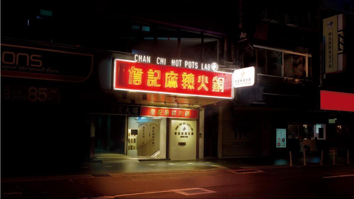 擁「全台北最好吃的鴨血」仍不敵高租金?詹記麻辣鍋7月底收攤