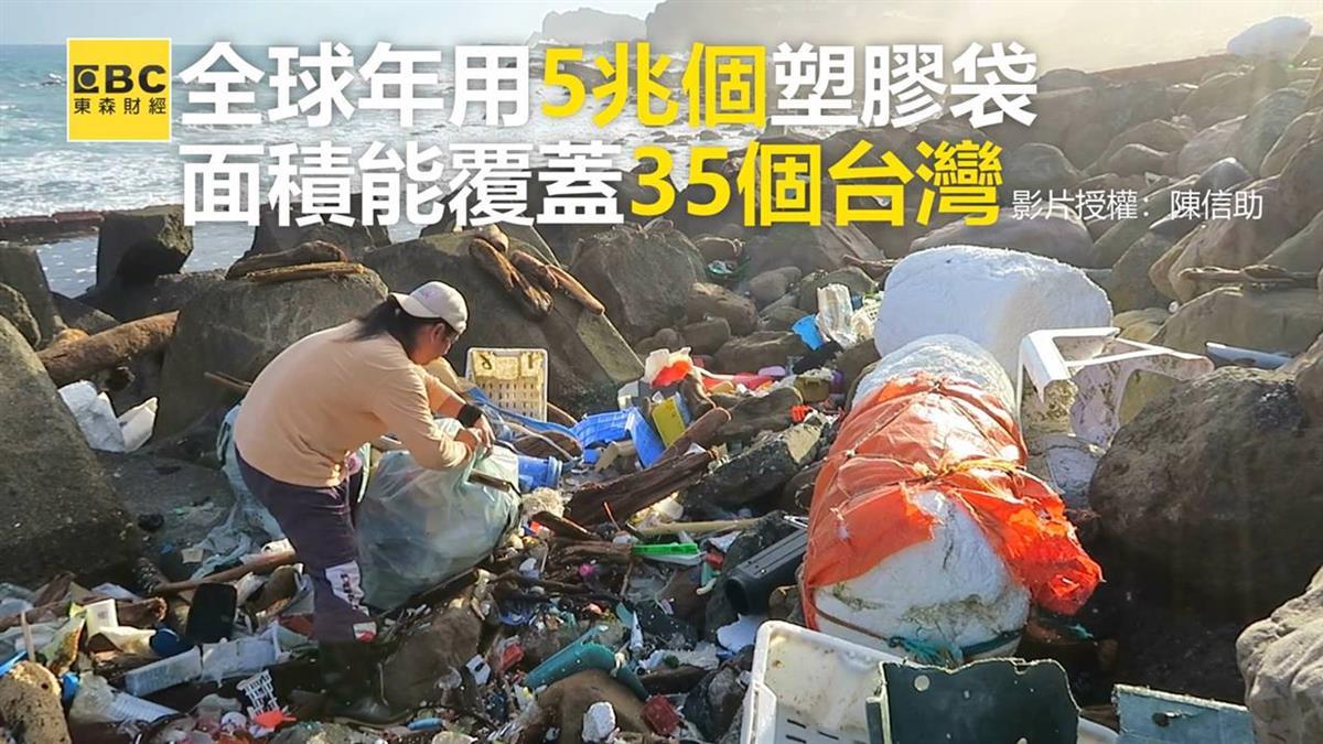 全球年用5兆個塑膠袋 面積能覆蓋35個台灣