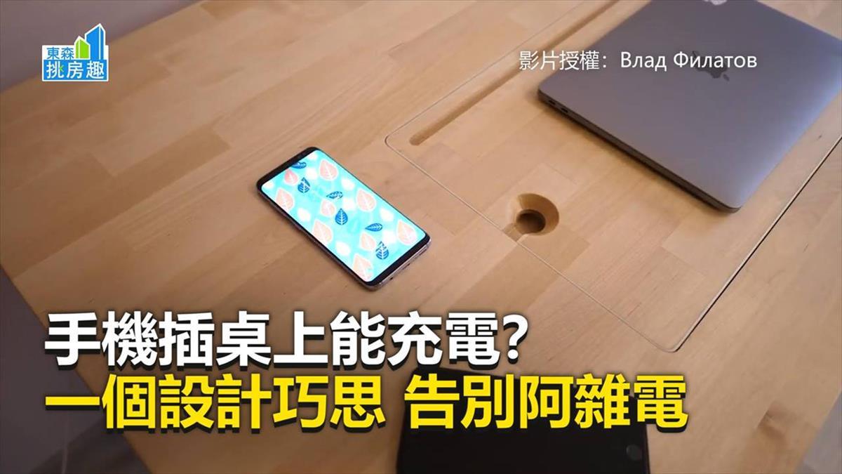 手機插桌上能充電? 一個設計巧思 告別阿雜電線