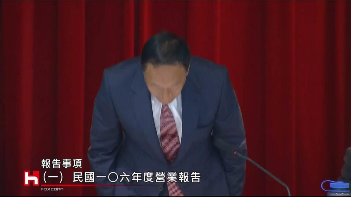 「鴻海股東會」營收8%成長不如預期!郭董致歉:沒有理由