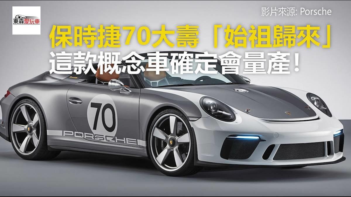保時捷70大壽「始祖歸來」  這款概念車確定會量產!